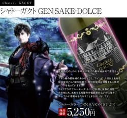 GEN - SAKE - DOLCE
